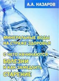 Mineralnye vody na strazhe zdorovja. S chego nachinajutsja bolezni i kak zamedlit starenie