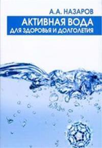 Aktivnaja voda dlja zdorovja i dolgoletija