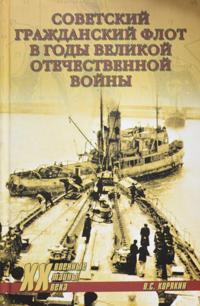 Sovetskij grazhdanskij flot v gody Velikoj Otechestvennoj vojny