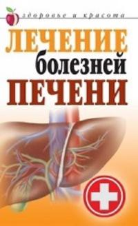 Lechenie boleznej pecheni