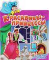 Krasavitsy-printsessy (+ naklejki)
