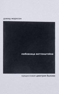 Ljubovnitsa Vitgenshtejna
