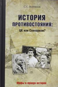 Istorija protivostojanija:TSK ili Sovnarkom?