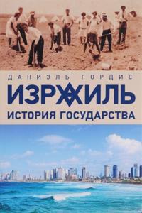 Izrail:istorija gosudarstva