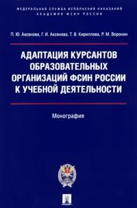 Adaptatsija kursantov obrazovatelnykh organizatsij FSIN Rossii k ucheb.dejat.