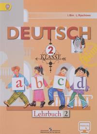Deutsch 2: Lehrbuch / Nemetskij jazyk. 2 klass. Uchebnik. V 2 chastjakh. Chast 2