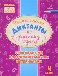Russkij jazyk. 4 klass. Uchimsja pisat diktanty s nagljadnymi podgotovitelnymi materialami