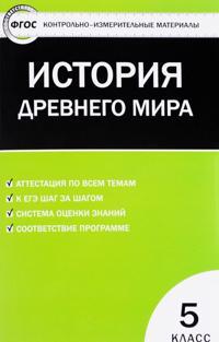 Vseobschaja istorija. Istorija Drevnego mira. 5 klass. Kontrolno-izmeritelnye materialy