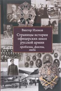 Stranitsy istorii ofitserskikh shkol russkoj armii. Problemy, fakty, ljudi
