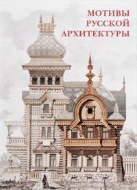 Motivy russkoj arkhitektury