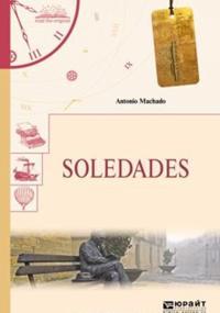 Soledades. Odinochestva