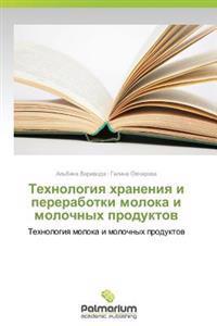 Tekhnologiya Khraneniya I Pererabotki Moloka I Molochnykh Produktov