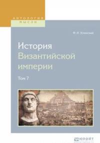 Istorija vizantijskoj imperii v 8 t. Tom 7