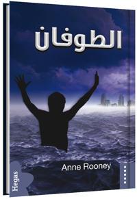 Flodvågen (arabiska)