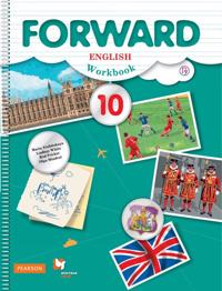Forward English 10: Workbook / Anglijskij jazyk. 10 klass. Bazovyj uroven. Rabochaja tetrad