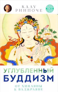 Uglublennyj buddizm.T.2.Ot Khinajany k Vadzhrajane