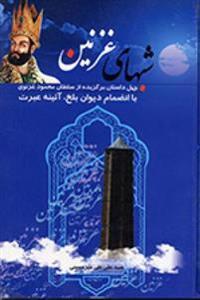 Shab ha-yi Ghaznayn (dari)