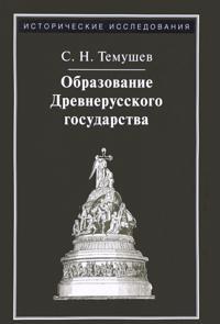 Obrazovanie Drevnerusskogo gosudarstva