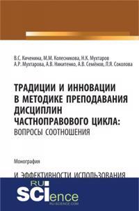 Traditsii i innovatsii v metodike prepodavanija distsiplin chastnopravovogo tsikla: voprosy sootnoshenija i effektivnosti ispolzovanija