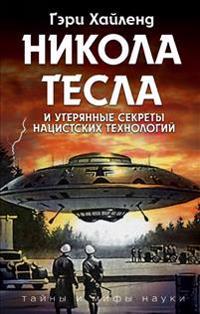 Nikola Tesla i uterjannye sekrety natsistskikh tekhnologij
