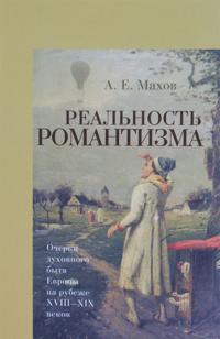 Realnost romantizma. Ocherki dukhovnogo byta Evropy na rubezhe XVIII-XIX vekov