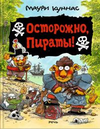Ostorozhno piraty!