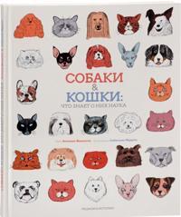Sobaki & koshki:Chto znaet o nikh nauka (ill.Murren S.)
