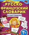 Moj pervyj russko-frantsuzskij slovarik v kartinkakh