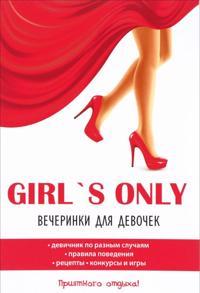Girl's only. Vecherinki dlja devochek