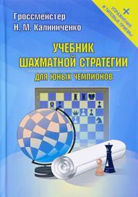 Uchebnik shakhmatnoj strategii dlja junykh chempionov + uprazhnenija i tipovye priemy