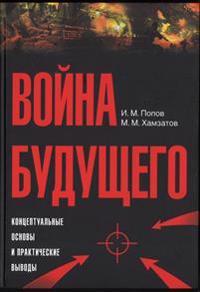 Vojna buduschego: Kontseptualnye osnovy i prakticheskie vyvody