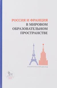 Rossija i Frantsija v mirovom obrazovatelnom prostranstve:analiticheskij doklad