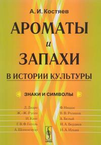 Aromaty i zapakhi v istorii kultury. Znaki i simvoly