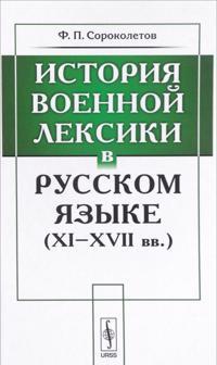 Istorija voennoj leksiki v russkom jazyke (XI-XVII vv.)