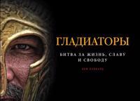 Gladiatory. Bitva za zhizn, slavu i svobodu