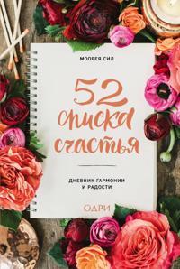 52 spiska schastja, Dnevnik garmonii i radosti