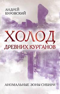 Kholod drevnikh kurganov. Anomalnye zony Sibiri