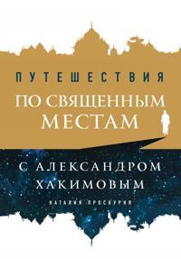 Puteshestvija po svjaschennym mestam s Aleksandrom Khakimovym