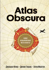 Atlas Obscura. Samye neobyknovennye mesta planety