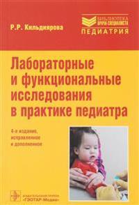 Laboratornye i funktsionalnye issledovanija v praktike pediatra
