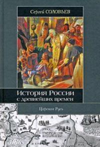 Istorija Rossii s drevnejshikh vremen. 1463-1584. Kniga 3. Tom 5-6