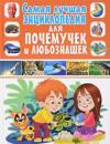 Samaja luchshaja entsiklopedija dlja pochemuchek i ljuboznashek