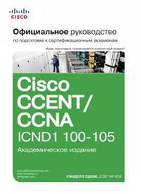 Ofitsialnoe rukovodstvo Cisco po podgotovke k sertifikatsionnym ekzamenam CCENT/CCNA ICND1 100-105