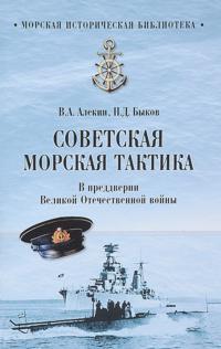 Sovetskaja morskaja taktika.V predverii Velikoj Otechestvennoj vojny