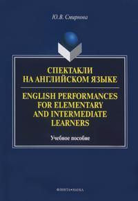 Spektakli na anglijskom jazyke. Uchebnoe posobie / English Performances for Elementary and Intermediate Learners