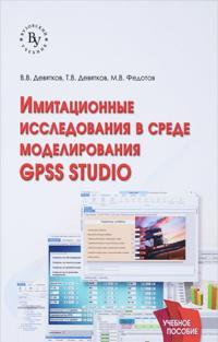 Imitatsionnye issledovanija v srede modelirovanija GPSS STUDIO. Uchebnoe posobie