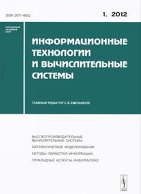 Informatsionnye tekhnologii i vychislitelnye sistemy, ?1, 2012