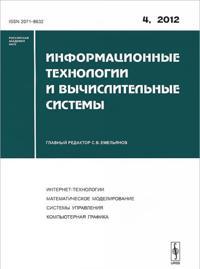 Informatsionnye tekhnologii i vychislitelnye sistemy, ?4, 2012