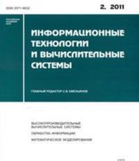 Informatsionnye tekhnologii i vychislitelnye sistemy, ?2, 2011