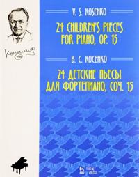 V. S. Kosenko. 24 detskie pesy dlja fortepiano. Sochinenie 15